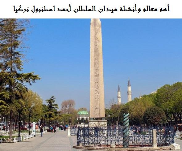 صورة أهم معالم وأنشطة ميدان السلطان أحمد اسطنبول تركيا