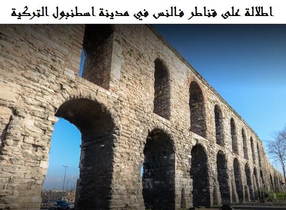Photo of قناطر فالنس | الأنشطة السياحية | الفنادق والمطاعم القريبة