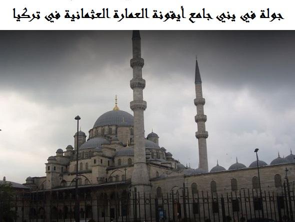 يني جامع اسطنبول