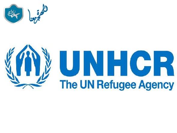 اللجوء الى كندا عن طريق المفوضية السامية للأمم المتحدة