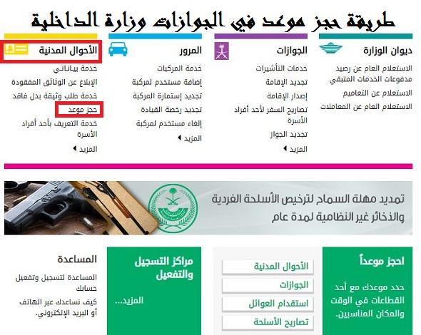 صورة طريقة حجز موعد في الجوازات وزارة الداخلية