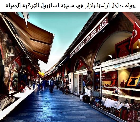 اراستا بازار اسطنبول | الأنشطة السياحية | الفنادق والمطاعم القريبة