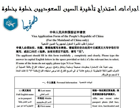 تأشيرة الصين للسعوديين 2020