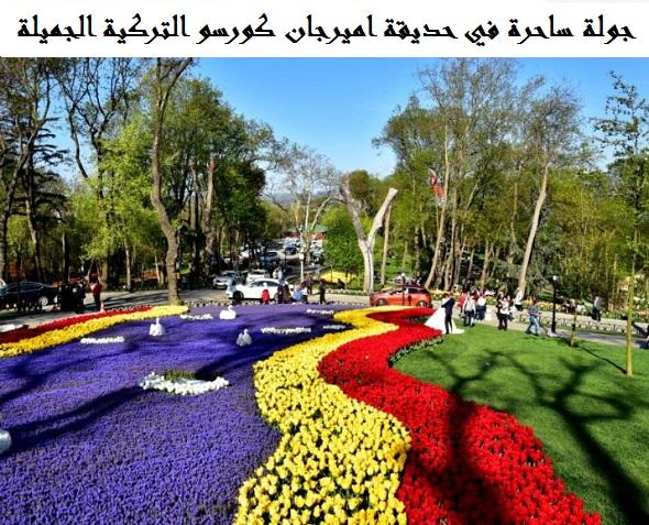 صورة حديقة اميرجان كورسو | الأنشطة السياحية | الفنادق والمطاعم القريبة