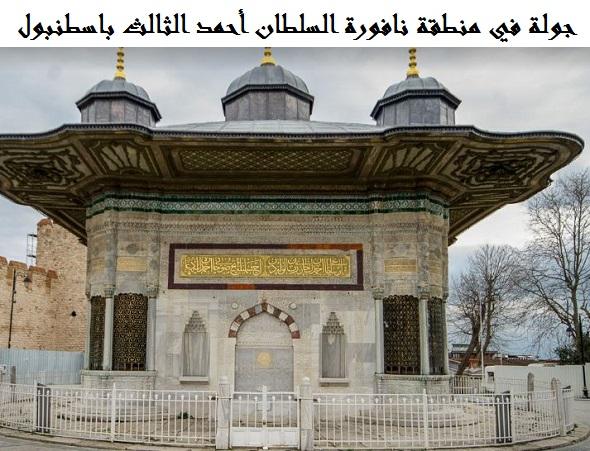 صورة نافورة السلطان أحمد الثالث | الأنشطة السياحية | الفنادق والمطاعم القريبة