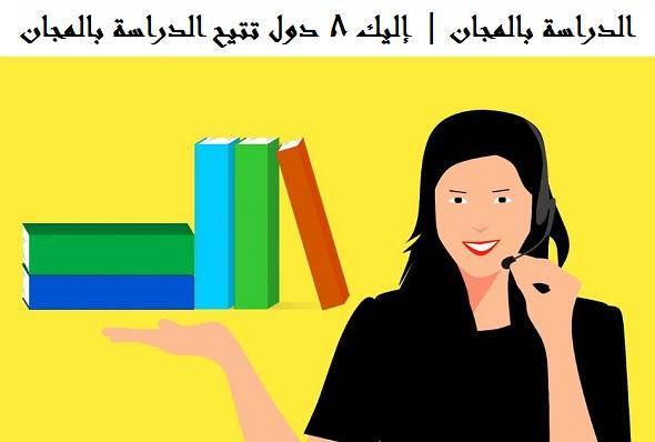الدراسة في الخارج مجانا 2020 | 8 دول تتيح الدراسة بالمجان أو برسوم رمزية
