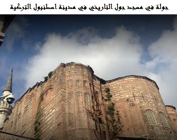 مسجد جول اسطنبول | الأنشطة السياحية | الفنادق والمطاعم القريبة