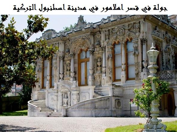 صورة قصر اهلامور اسطنبول | الأنشطة السياحية | الفنادق والمطاعم القريبة