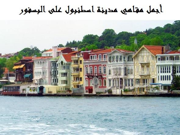 افضل مقاهي البسفور اسطنبول