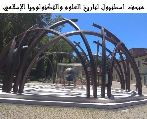 متحف اسطنبول لتاريخ العلوم والتكنولوجيا الإسلامي