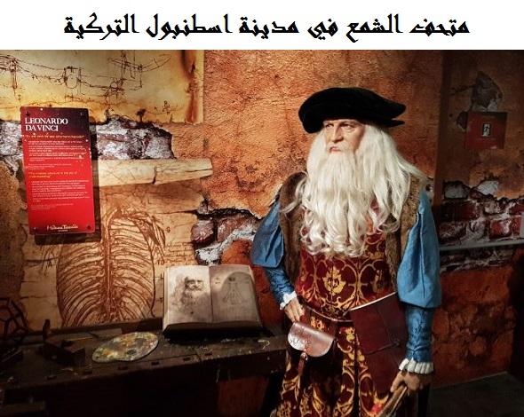 صورة متحف الشمع في اسطنبول | الأنشطة السياحية | الفنادق والمطاعم القريبة