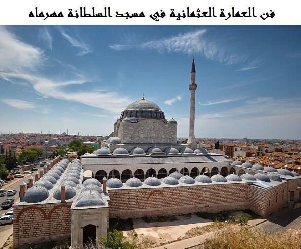 صورة مسجد السلطانة مهرماه | الأنشطة السياحية | الفنادق والمطاعم القريبة