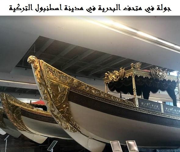 Photo of متحف البحرية في اسطنبول | الأنشطة السياحية | الفنادق والمطاعم القريبة