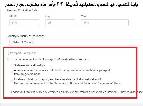 صورة رابط التسجيل في الهجرة العشوائية لأمريكا 2021 وأمر هام بخصوص جواز السفر