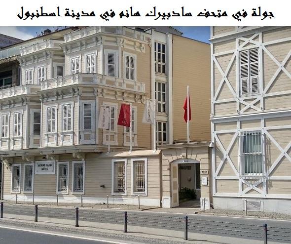 متحف سادبيرك هانم | الأنشطة السياحية | الفنادق والمطاعم القريبة
