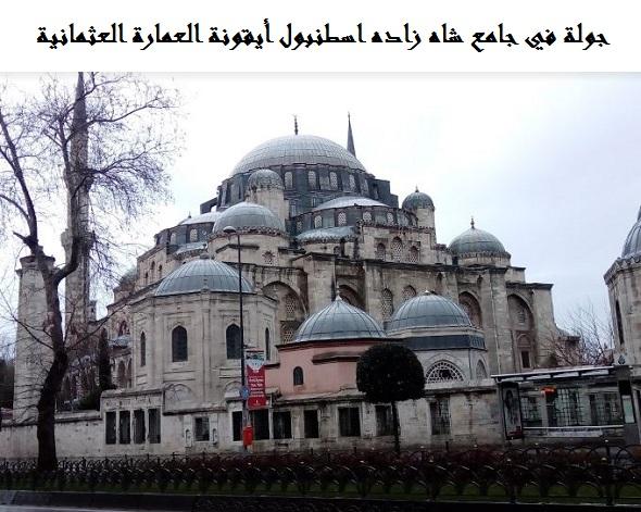 جامع شاه زاده اسطنبول