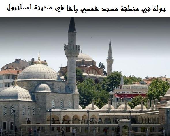 مسجد شمسي باشا