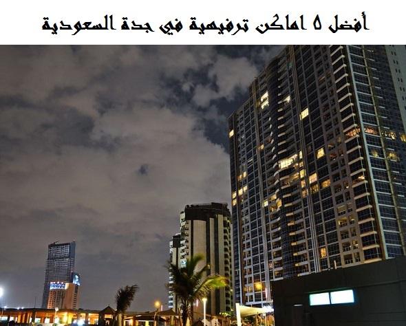 أفضل 5 اماكن ترفيهية في جدة السعودية