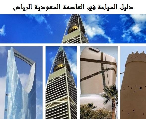 افضل اماكن سياحية في الرياض