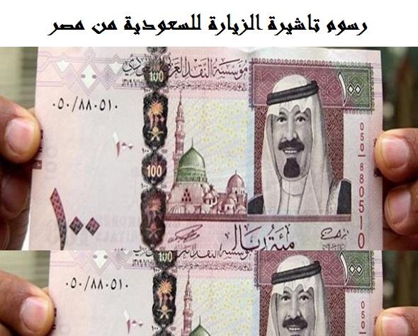 رسوم تاشيرة الزيارة للسعودية من مصر