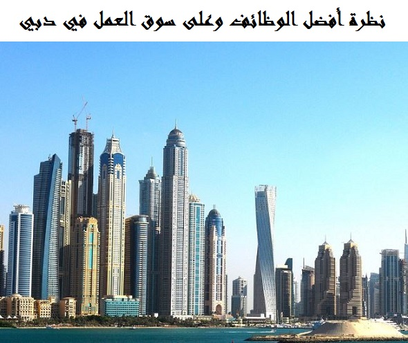 Photo of العمل في دبي 2020 .. أفضل 7 وظائف في دبي من حيث الأجور