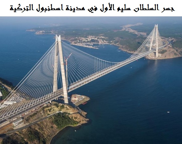 صورة جسر السلطان سليم الأول اسطنبول أو جسر يافوز سلطان سليم