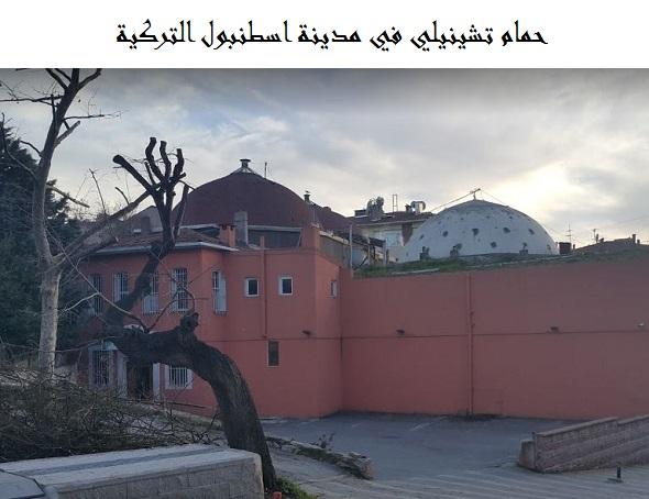صورة حمام تشينيلي اسطنبول | الفعاليات والأنشطة | الفنادق القريبة