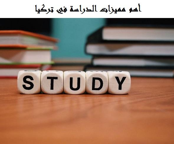 صورة مميزات الدراسة في تركيا | أهم 9 مزايا للدراسة في تركيا