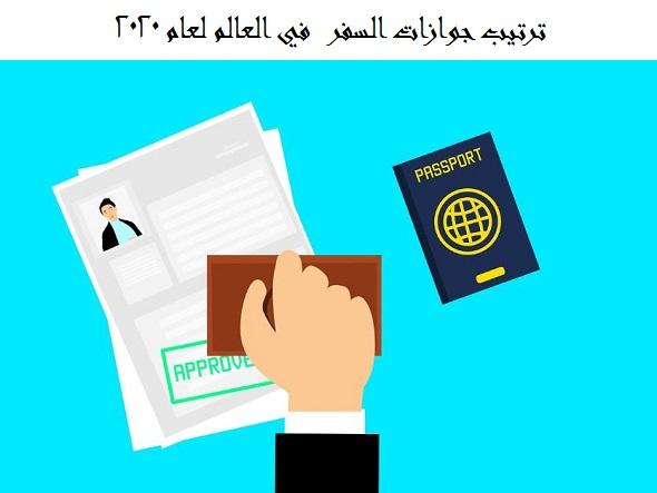 ترتيب جوازات السفر 2020 .. تعرف على اقوى جوازات السفر في العالم