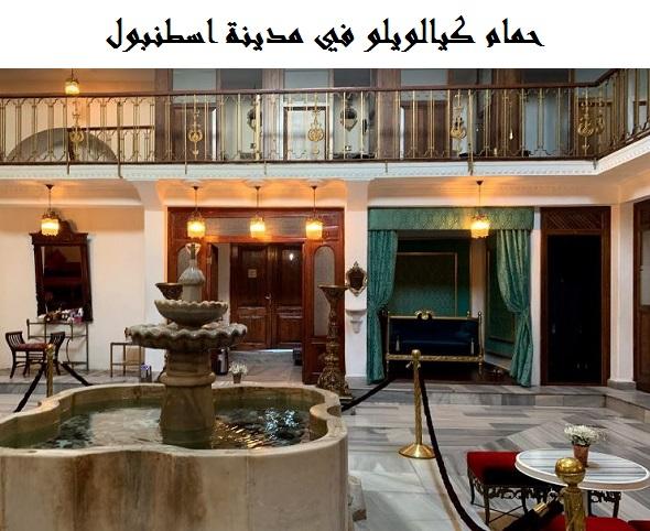 حمام كيالويلو اسطنبول | الفعاليات والأنشطة | الفنادق القريبة