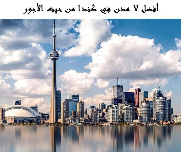 أفضل مدن كندا من حيث الأجور