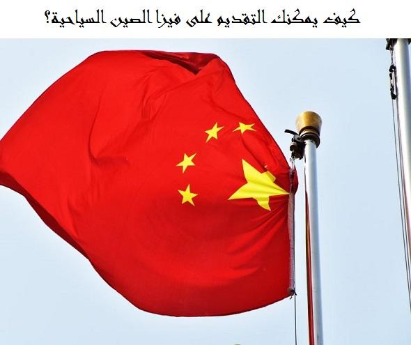 تأشيرة الصين سياحة