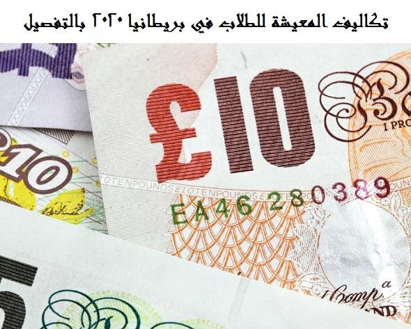 Photo of تكاليف المعيشة للطلاب في بريطانيا 2020 بالتفصيل