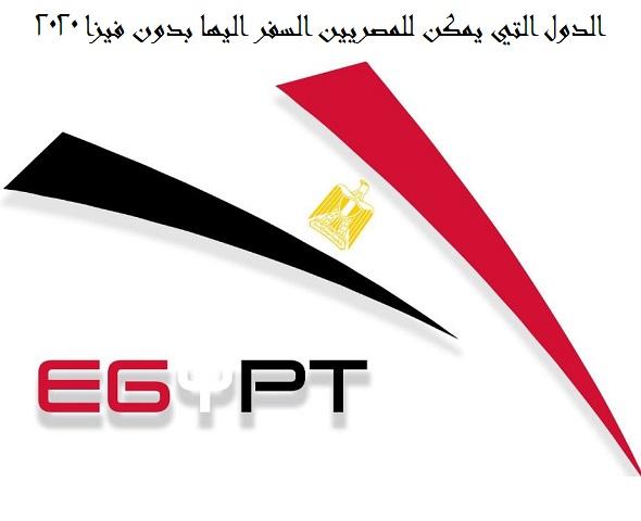 دول بدون فيزا للمصريين 2020