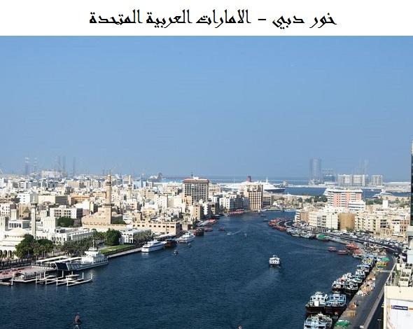 خور دبي | الأنشطة السياحية | الفنادق والمطاعم القريبة