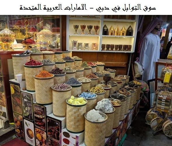 سوق التوابل في دبي