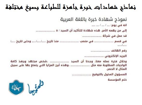 Photo of نموذج شهادة خبرة | نماذج شهادات خبرة جاهزة للطباعة بصيغ مختلفة