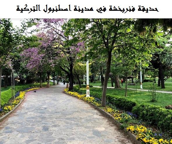 حديقة فنربخشة اسطنبول
