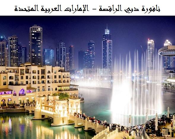 نافورة دبي الراقصة | الأنشطة السياحية | الفنادق والمطاعم القريبة