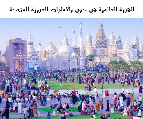 Photo of القرية العالمية في دبي | الفعاليات والأنشطة | الفنادق القريبة