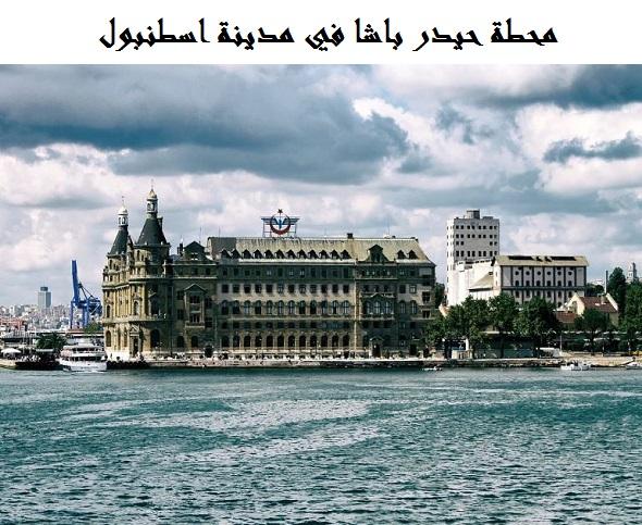 Photo of محطة حيدر باشا اسطنبول | الفعاليات والأنشطة | الفنادق القريبة