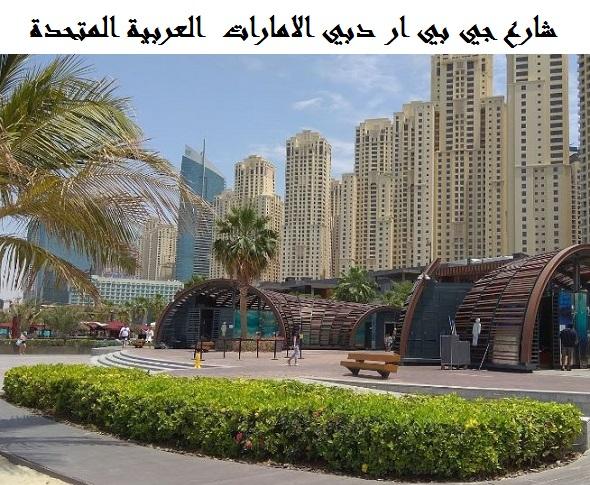 شارع جي بي ار دبي