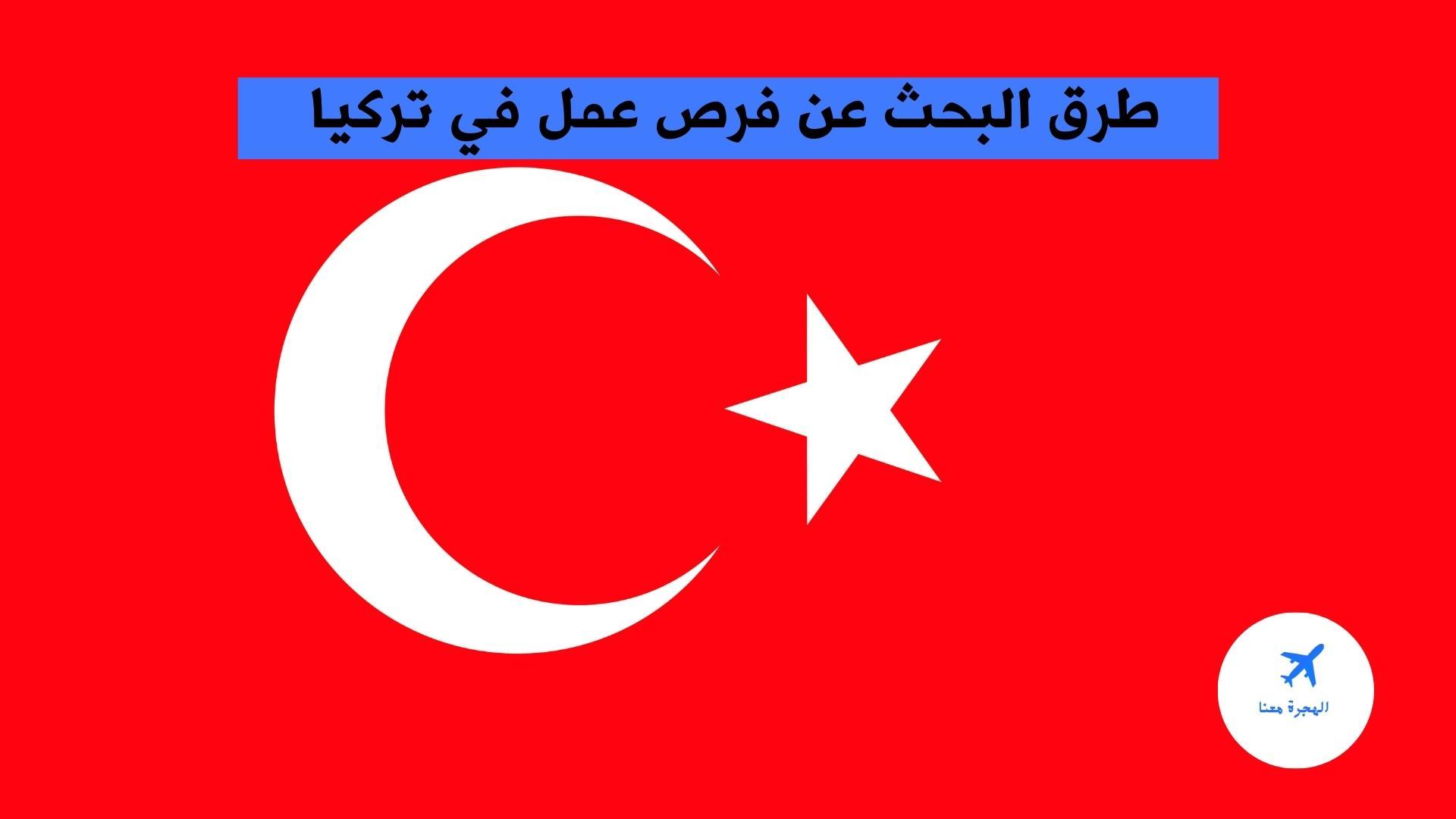 صورة فرص عمل في تركيا 2020 .. كيف يمكنك الانتقال الى تركيا للعمل