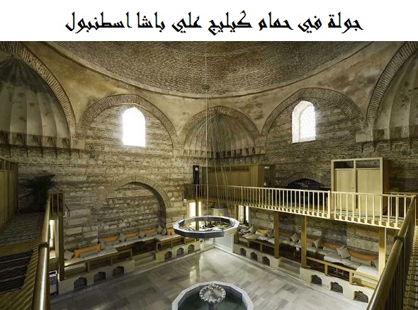 حمام كيليج علي باشا