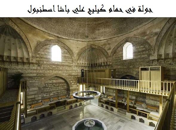 Photo of حمام كيليج علي باشا | الفعاليات والأنشطة | الفنادق القريبة