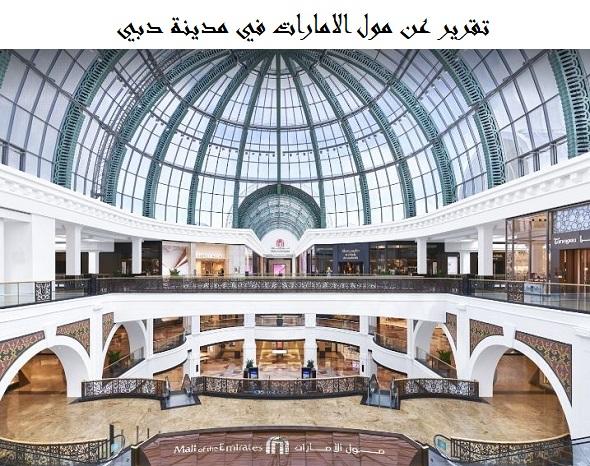 تقرير عن مول الامارات | الفعاليات والأنشطة | الفنادق القريبة