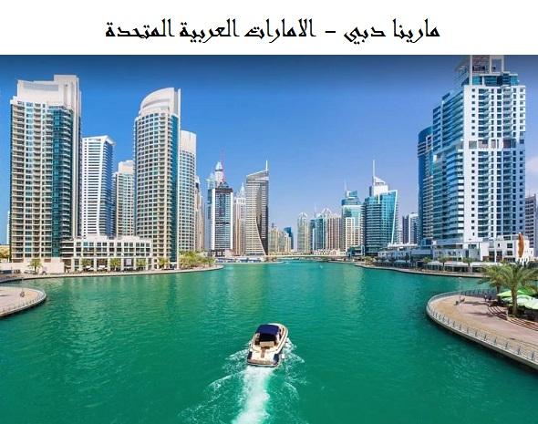 صورة مارينا دبي | الأنشطة السياحية | الفنادق والمطاعم القريبة