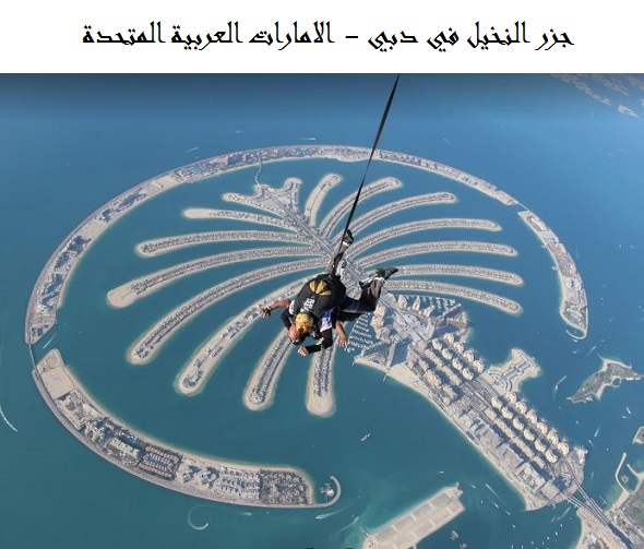 جزر النخيل دبي