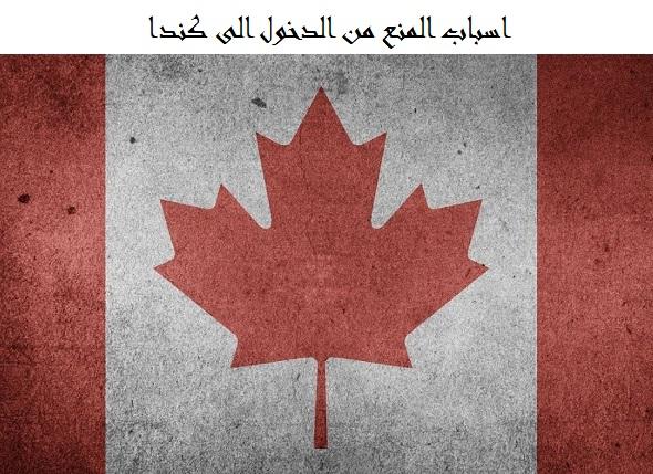 اسباب المنع من دخول كندا