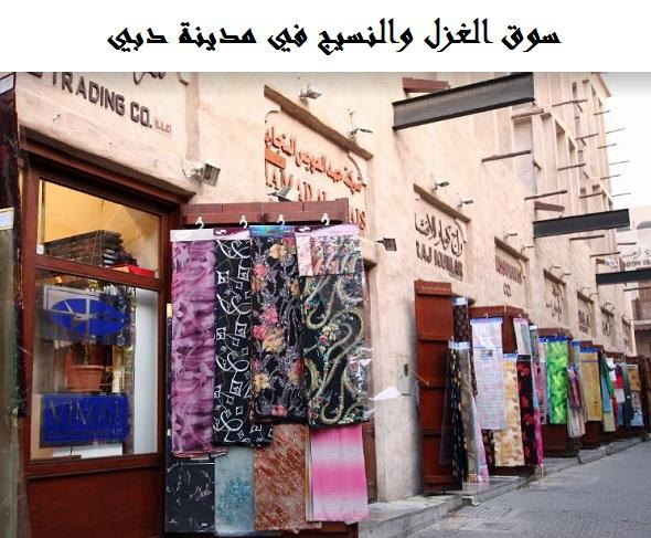 سوق الغزل والنسيج دبي